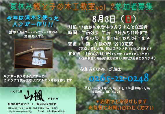 木工教室参加者募集中!!_e0137684_204565.jpg