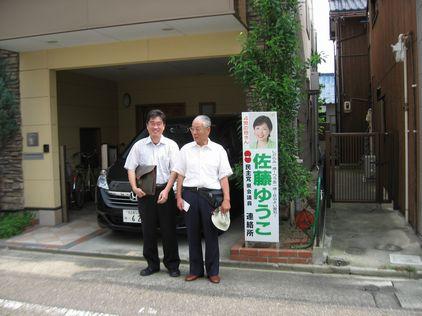 佐藤ゆうこ・愛知県議事務所に政務調査領収書を見に行く_d0011701_19104425.jpg