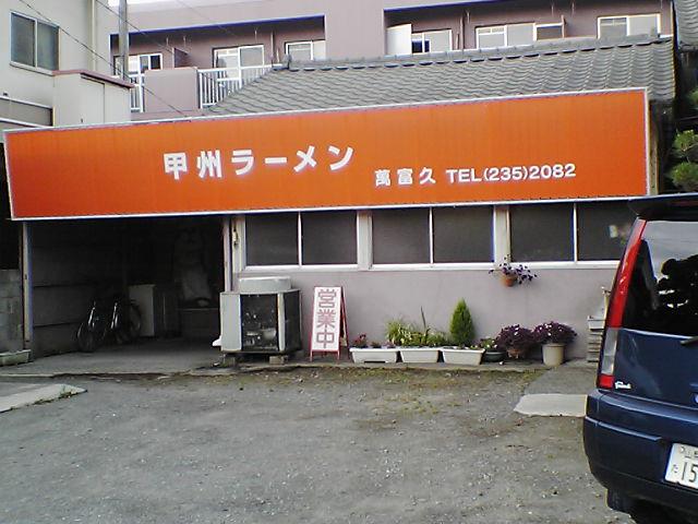 -萬福久の甲州ラーメンと中華丼-_b0068605_1456769.jpg