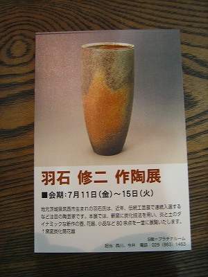 羽石修二作陶展_b0100229_12224991.jpg