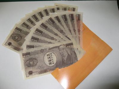 ●315円で2百万を手に入れた!! 気分!?_a0033733_1824995.jpg