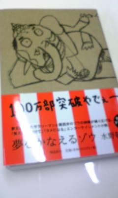 読書~夢を叶えるゾウ_e0114246_2028312.jpg