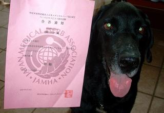 【お願い】愛犬に関するハーブケアアンケート調査_b0003270_1171487.jpg