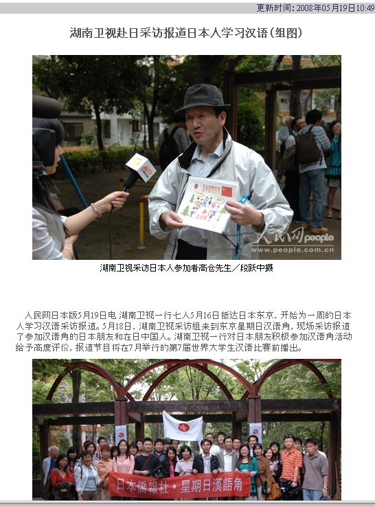 湖南衛視 東京時間11日午後一時半 星期日漢語角を取り上げる_d0027795_8364561.jpg