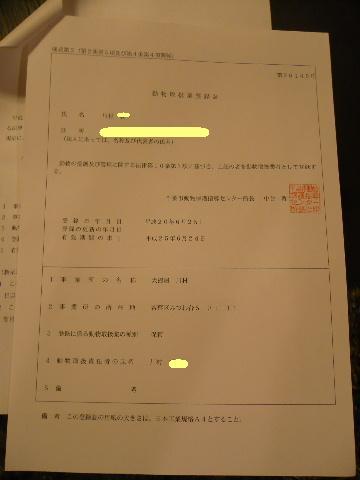 動物取扱業登録完了しました!!_b0130018_0594454.jpg