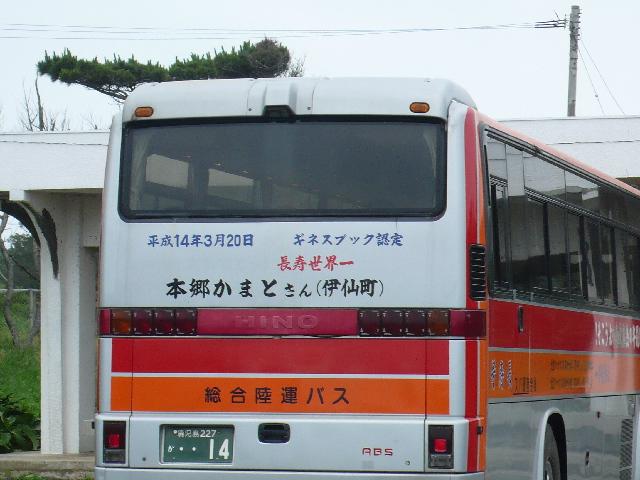 徳之島へ_b0151335_13445955.jpg