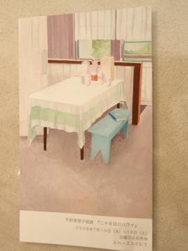 平野恵理子さんの個展_b0132442_15282397.jpg