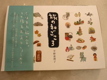 平野恵理子さんの個展_b0132442_15303955.jpg