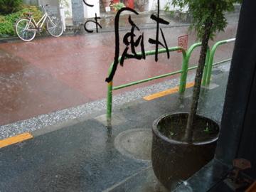 平野恵理子さんの個展_b0132442_15364396.jpg