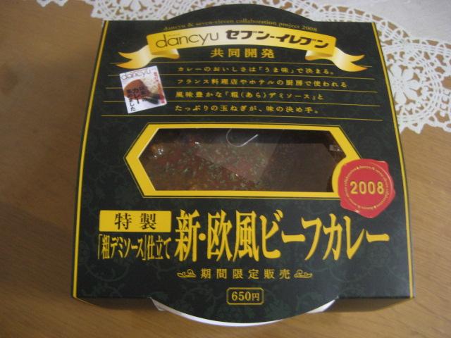 dancyu セブン-イレブン共同開発 新・欧風ビーフカレー¥650_b0042308_17202945.jpg