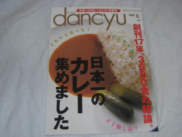 dancyu セブン-イレブン共同開発 新・欧風ビーフカレー¥650_b0042308_17314463.jpg