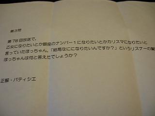 f0013020_162643.jpg