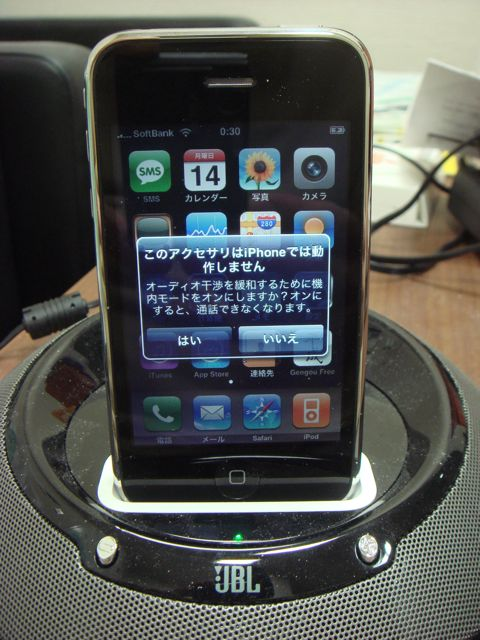 iPhone使って2日経過。_b0028732_040101.jpg