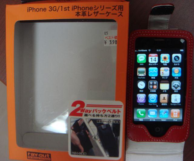 iPhone使って2日経過。_b0028732_0411764.jpg