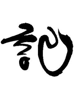 「筆文字・今日の一文字<描き屋工山>」のquzanさん登場!_c0039735_11291543.jpg
