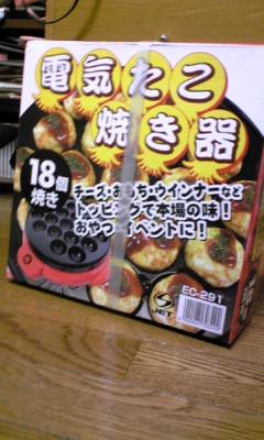タコ焼き焼き機ー_e0114246_19412395.jpg