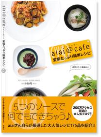 ふわふわ♪シラスと豆腐の玉子とじ_a0056451_14111719.jpg
