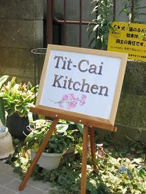 タイ料理教室~東北地方のお料理を学ぶ~_d0128268_0113791.jpg