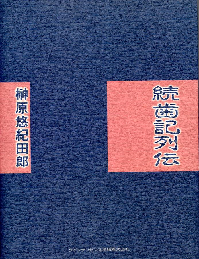 続歯記列伝_d0148776_71131.jpg