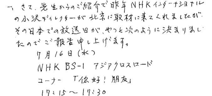 『謎のミイラ佛を追って十万里!』著者滕穎さん NHKの番組に登場_d0027795_2331024.jpg