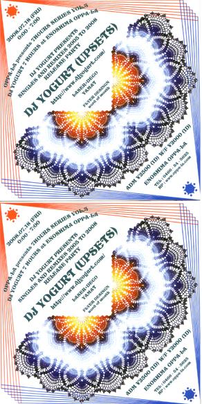 2008年7月後半EVENT_d0106911_19354989.jpg