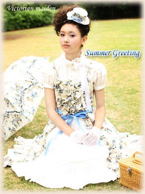 暑中お見舞い申し上げます。_f0114717_2101156.jpg