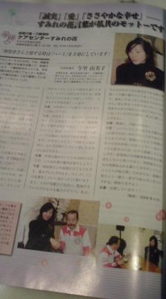 ユミ社長♪_f0126121_2104698.jpg