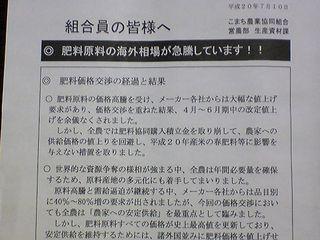 肥料原料が急騰_f0081443_865144.jpg