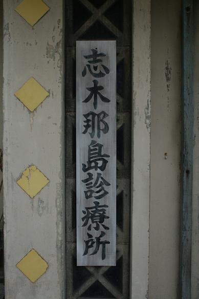 Dr.コトー診療所~美術さんはスゴイ~    与那国島  その8_a0107574_1205780.jpg