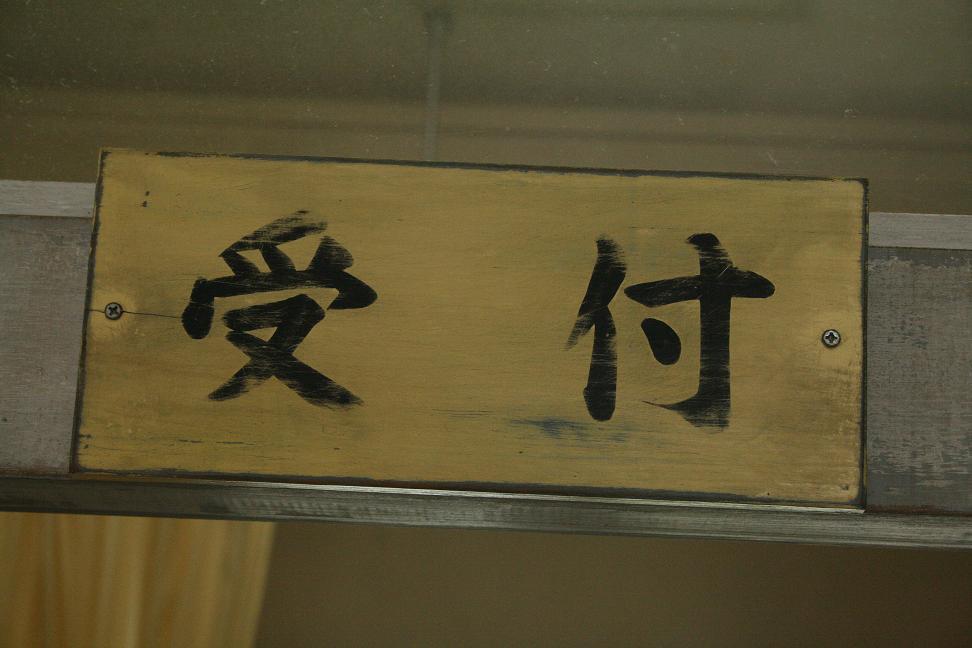 Dr.コトー診療所~美術さんはスゴイ~    与那国島  その8_a0107574_1212485.jpg