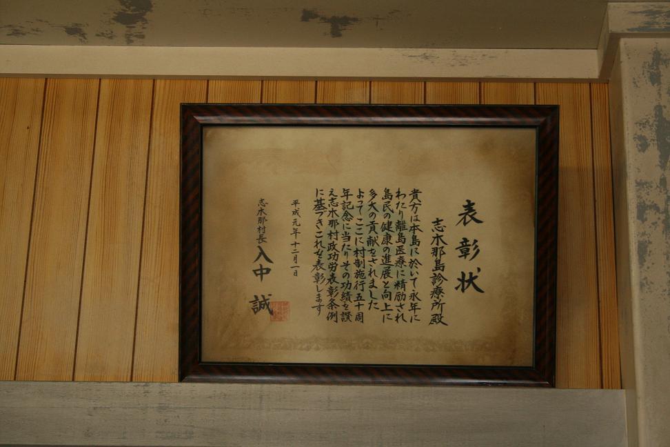 Dr.コトー診療所~美術さんはスゴイ~    与那国島  その8_a0107574_1213896.jpg