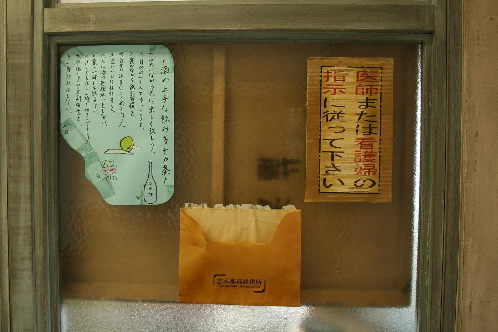 Dr.コトー診療所~美術さんはスゴイ~    与那国島  その8_a0107574_1224126.jpg