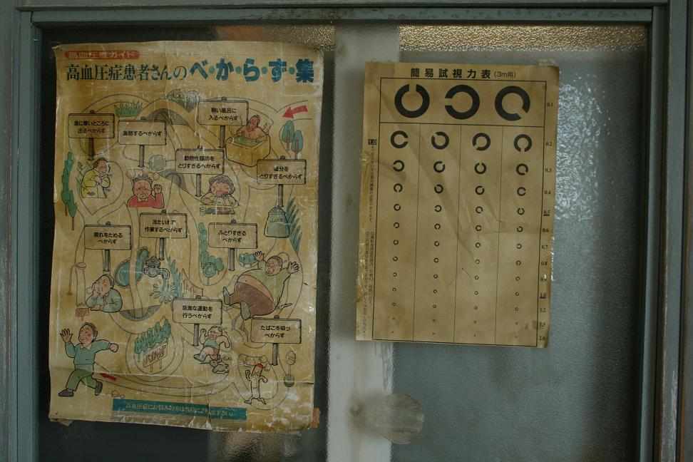 Dr.コトー診療所~美術さんはスゴイ~    与那国島  その8_a0107574_1225693.jpg