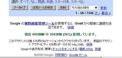Gmailのセキュリティ監視システム_c0025115_2335872.jpg