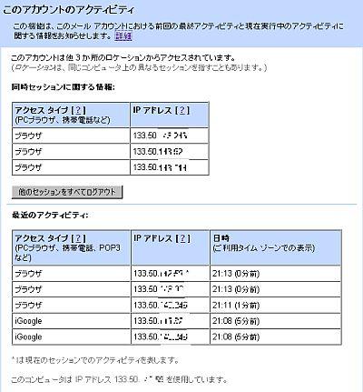 Gmailのセキュリティ監視システム_c0025115_23373427.jpg