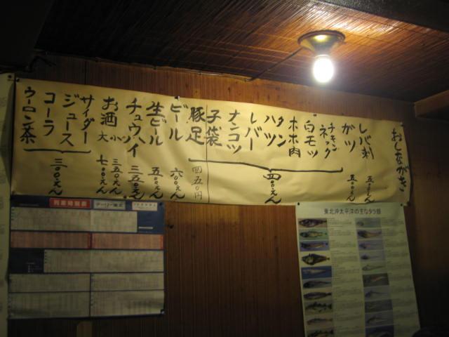 「鮫 三島屋 八戸」の画像検索結果