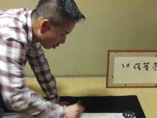 「筆文字・今日の一文字<描き屋工山>」のquzanさん登場!_c0039735_21123137.jpg