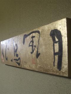 「筆文字・今日の一文字<描き屋工山>」のquzanさん登場!_c0039735_2201228.jpg