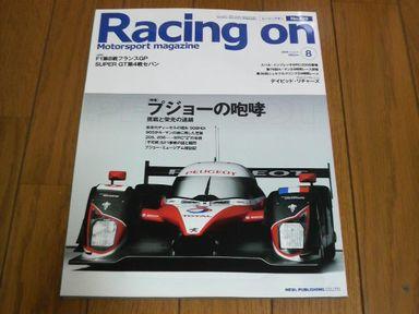 Racing on №429 2008 8_d0079440_1939168.jpg