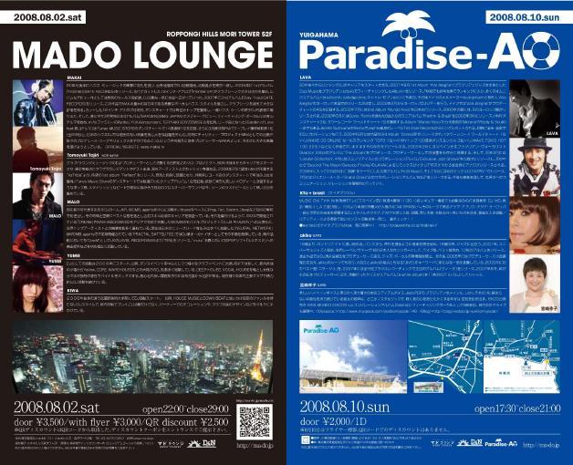 8/2(sat) DJ出演@mado lounge_f0142044_1663677.jpg