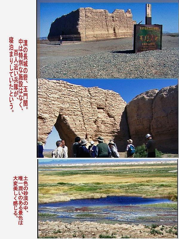 シルクロード①中国天山南路①_e0108650_10262328.jpg