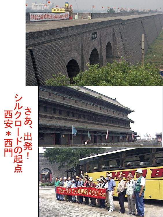 シルクロード①中国天山南路①_e0108650_1061914.jpg