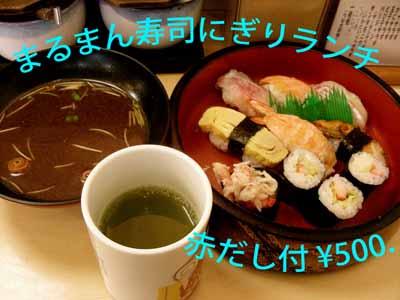 『まるまん寿司』のにぎりランチ。_d0136282_347236.jpg