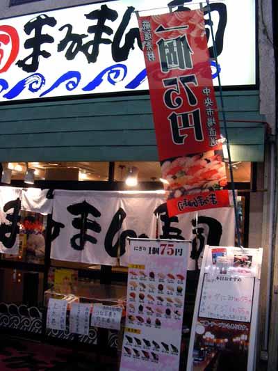 『まるまん寿司』のにぎりランチ。_d0136282_3484976.jpg