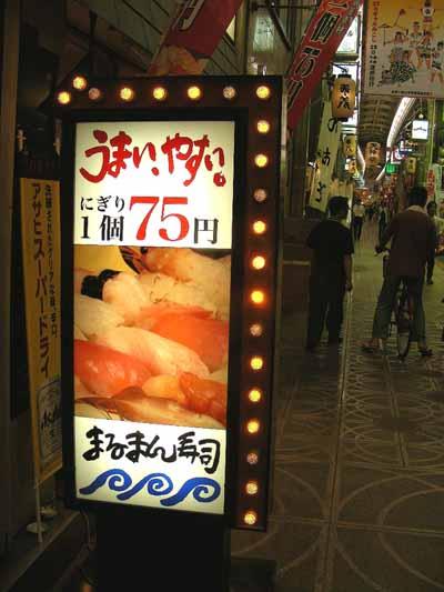 『まるまん寿司』のにぎりランチ。_d0136282_348671.jpg