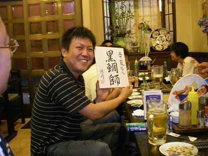 ★RFC夏・飲み会!ラッシーさん歓送会★_e0147297_854998.jpg