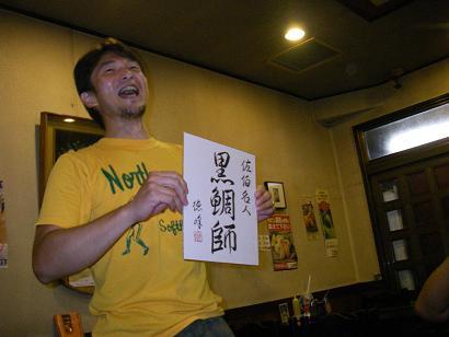 ★RFC夏・飲み会!ラッシーさん歓送会★_e0147297_949996.jpg
