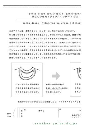 伸ばしつけ専用レシピ公開_d0012237_2354091.jpg