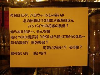 七夕パーティー_b0087842_22391881.jpg