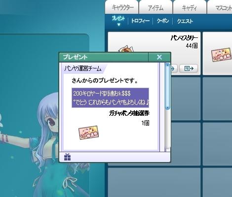 d0122844_200827.jpg